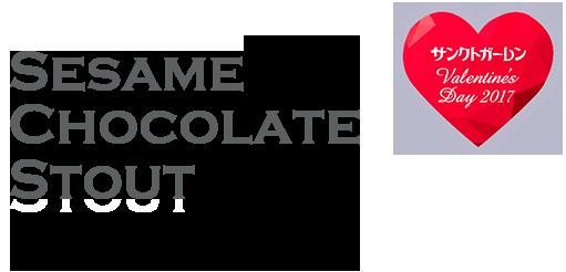 スモークドチョコレートスタウト