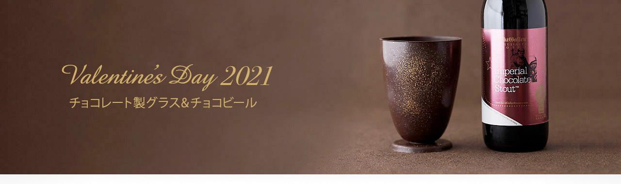 サンクトガーレン チョコグラス バレンタイン