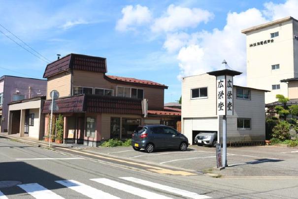 生グソ販売店「広栄堂」