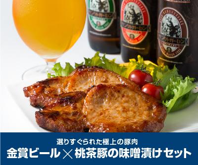 桃茶豚の味噌漬けセット