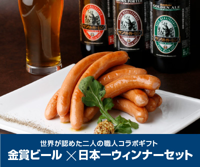 世界が認めた二人の職人のコラボギフト「金賞ビール×日本一ウインナーセット」