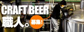 ビール醸造スタッフ募集