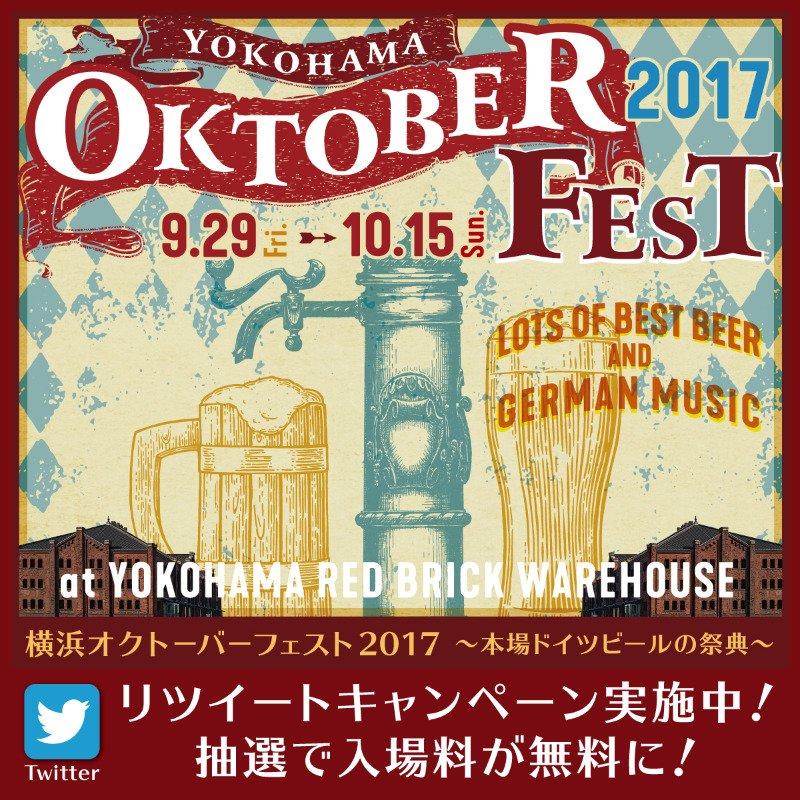 横浜赤レンガ倉庫の公式Twitter