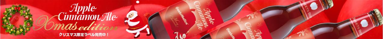 アップルシナモンエール クリスマスラベル