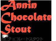 杏仁チョコレートスタウト