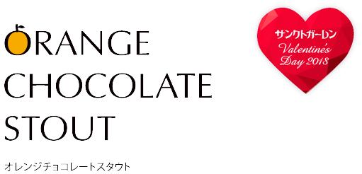 オレンジチョコレートスタウト
