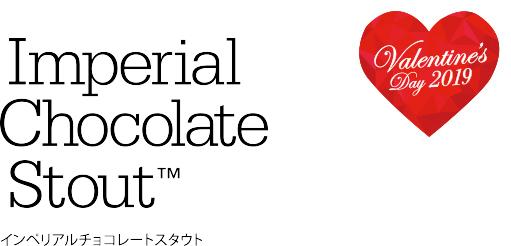 インペリアルチョコレートスタウト