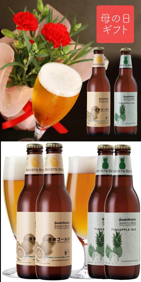 【母の日】カーネーション&フルーツビール