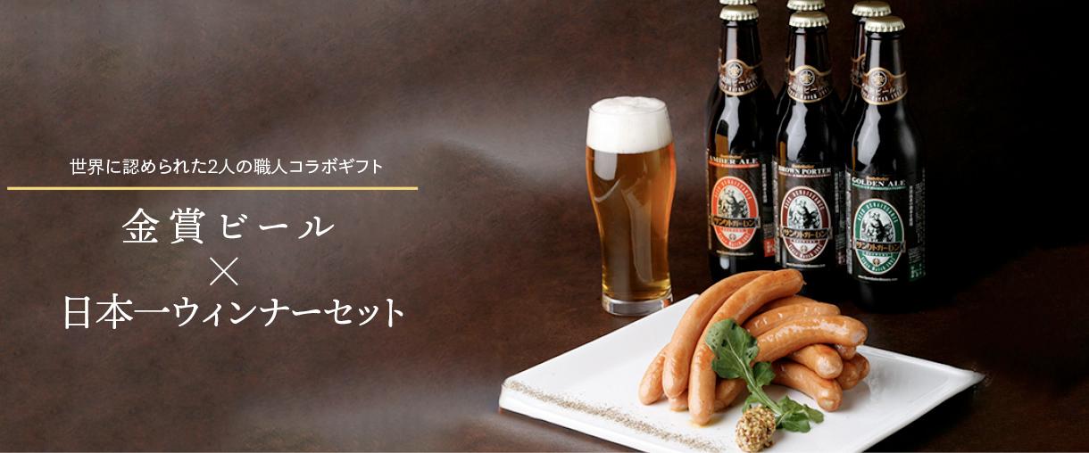 金賞ビールとウインナーセット