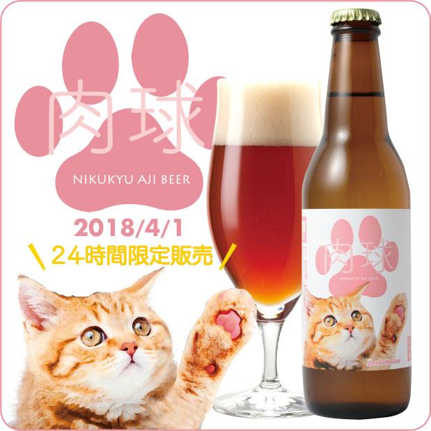 肉球ビール