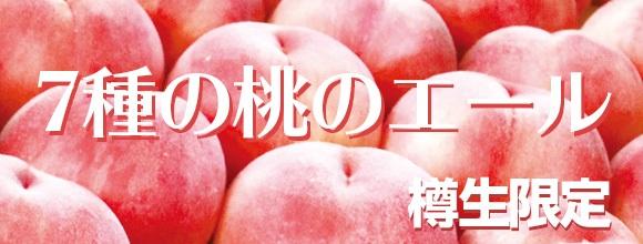 7種の桃のエール