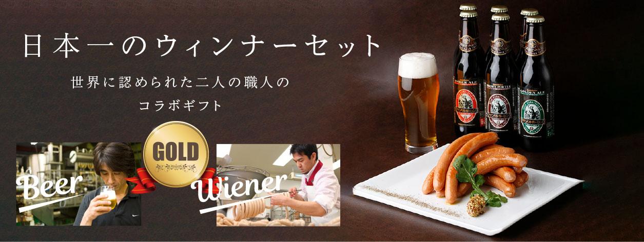 日本一のウインナーセット