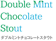 ダブルミントチョコレートスタウト