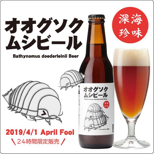 オオグソクムシビール