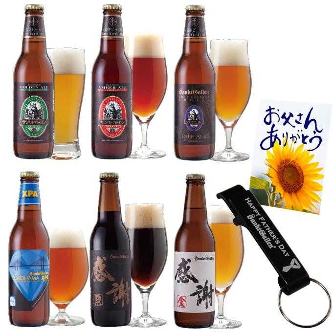 感謝ビール入6種飲み比べセット
