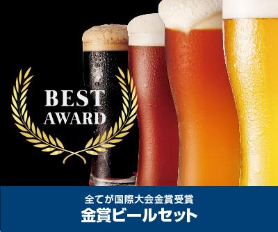 すべてが国際大会金賞受賞「金賞ビールセット」