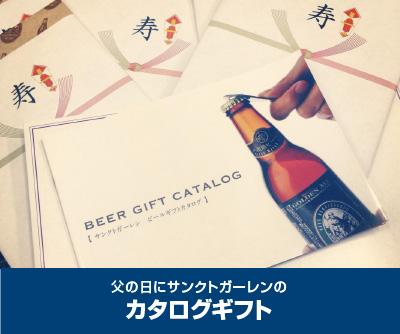 先様がご自身で好きなビールを選べる「カタログギフト」