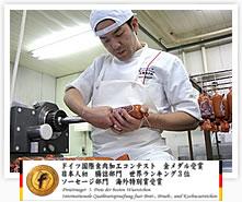 日本人でただ一人!世界ランク入りウインナー職人 厚木ハム 嶋崎洋平