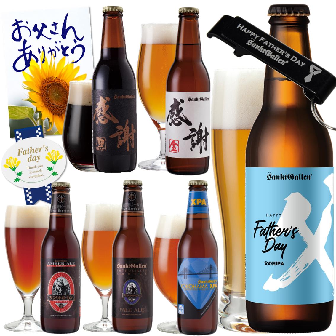父の日IPA入クラフトビール6種6本
