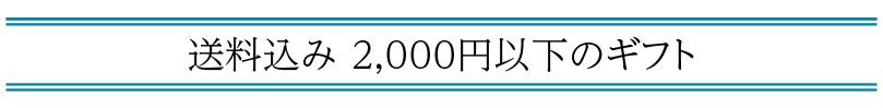 送料込み 2,000円以下の「父の日ギフト」