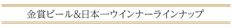 金賞ビール&日本一ウインナーラインナップ