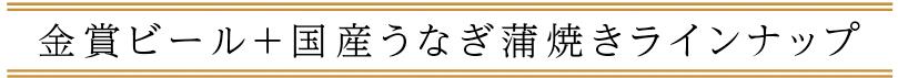 金賞ビール+国産うなぎ蒲焼きラインナップ