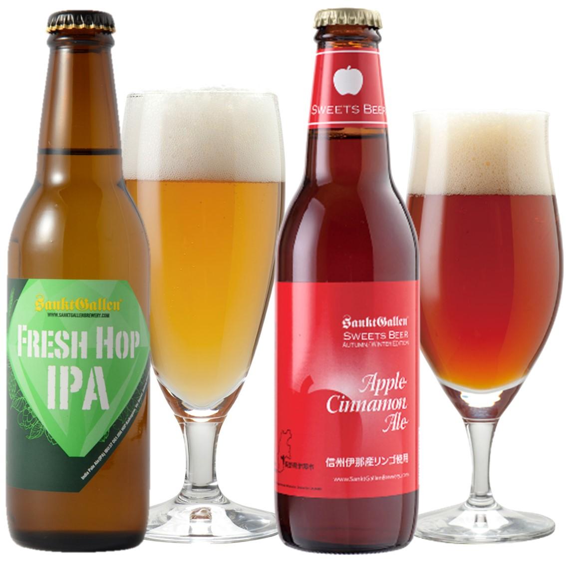 秋冬限定クラフトビール2種飲み比べセット