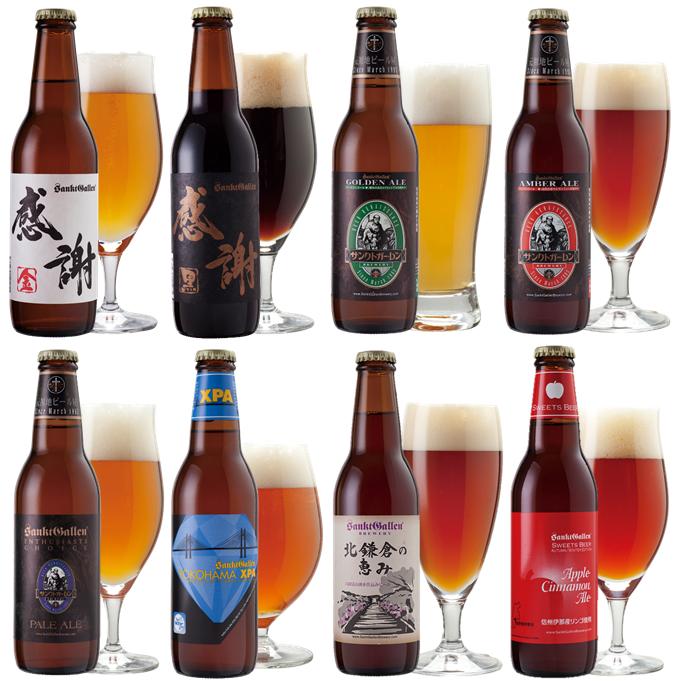 感謝ビール入8種8本飲み比べセット