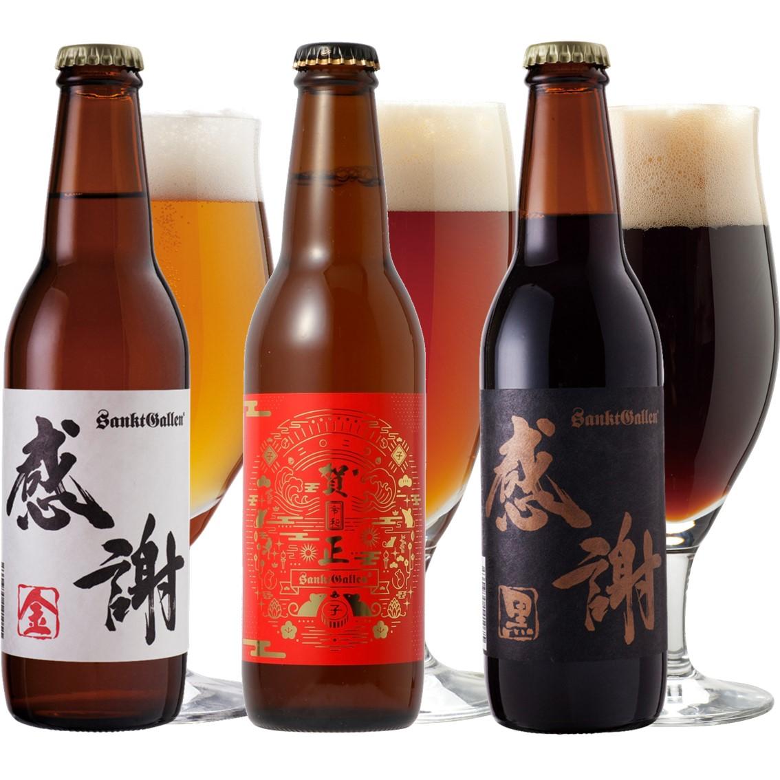 賀正ビール、感謝ビール飲み比べセット