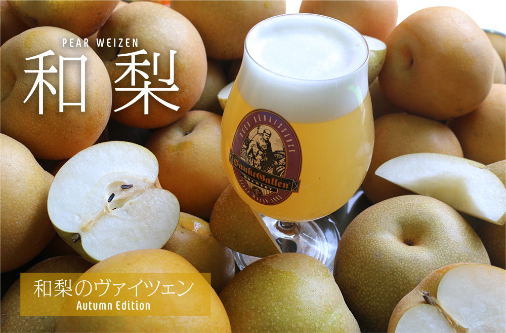 和梨のヴァイツェン | 元祖地ビール屋【サンクトガーレン】