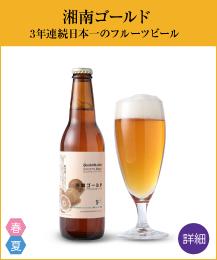 春夏限定フルーツビール「湘南ゴールド」