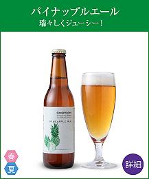 春夏限定フルーツビール「ペールエール」