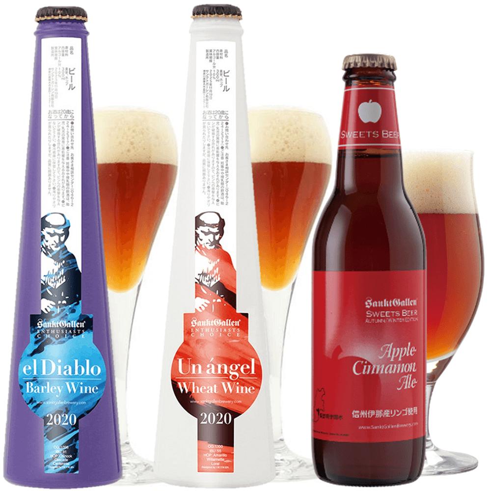 <麦のワイン入>秋冬限定ビール3種セット