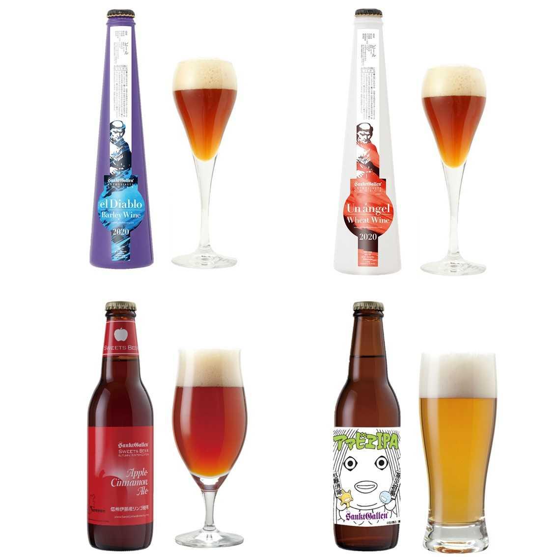 麦のワイン入り秋冬限定ビール4種飲み比べセット