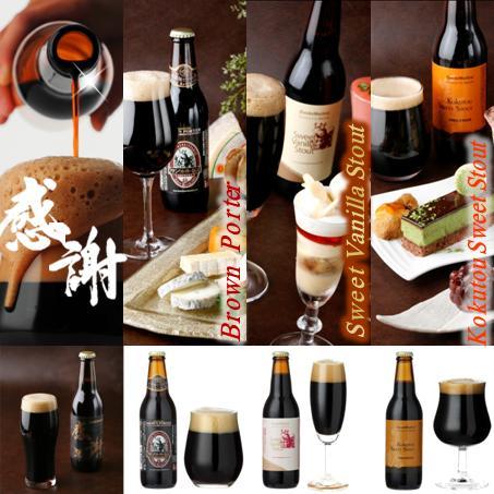 黒ビール4種セット