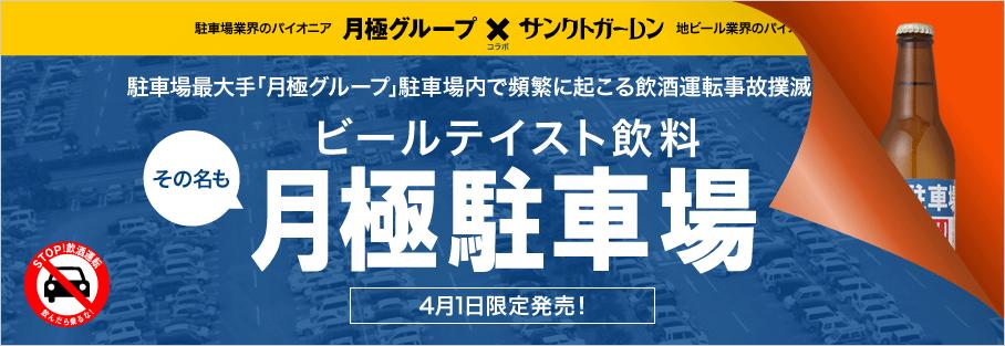 ビールテイスト飲料「月極駐車場」4月1日限定発売!