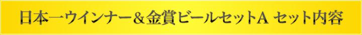 日本一ウインナー&金賞ビールセットA セット内容