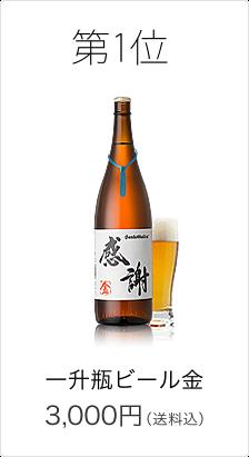 第1位 一升瓶ビール金